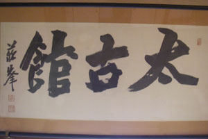 太古館 館内展示品